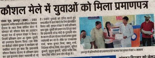 News and media clip